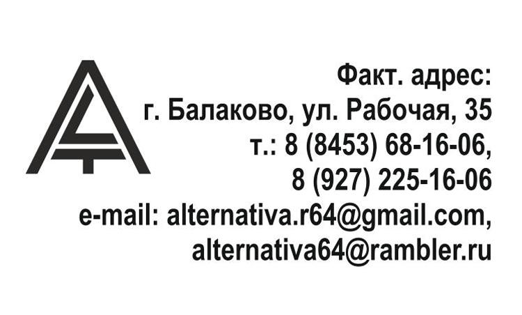 Рекламно-производственная компания «Альтернатива» объявляет расценки на изготовление предвыборных агитационных материалов