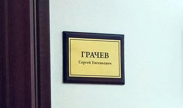 Законно ли назначили на должность Сергея Грачева?
