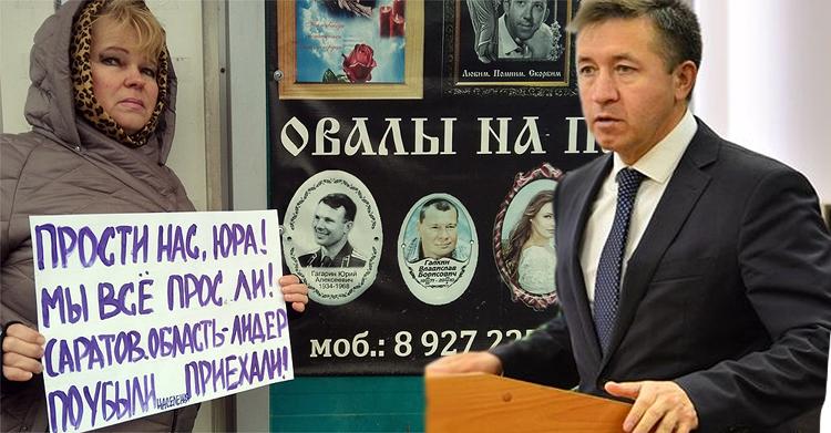 Лучше поздно, чем никогда: глава Балаковского района возмутился использованием фото Гагарина в похоронном бизнесе