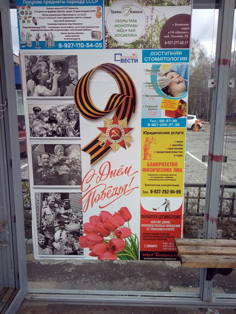 Балаковцев поздравляют с 9 Мая на фоне рекламы по борьбе с клопами и тараканами