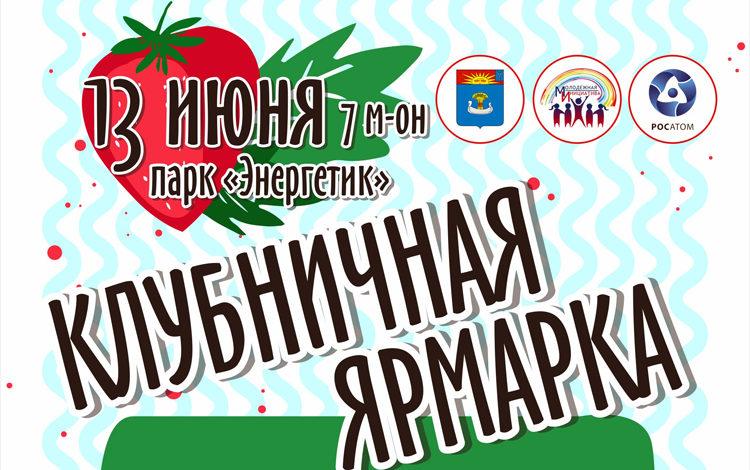 В Балаково пройдет «Клубничная ярмарка» с «литературным» вареньем и детективным квестом