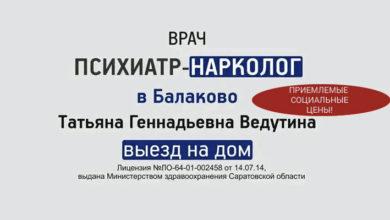 Нарколог в Балаково: выезд на дом и кодирование в офисе