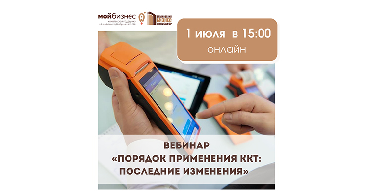 Балаковский бизнес инкубатор приглашает принять участие в вебинаре