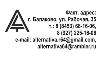 Выборы в Госдуму: рекламно-производственная компания «Альтернатива» объявляет расценки на изготовление предвыборных агитационных материалов