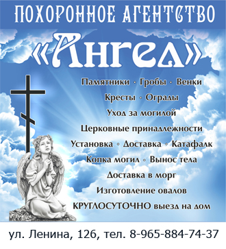 Похоронное агентство Ангел
