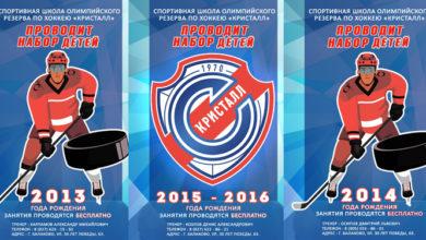 Балаковский «Кристалл» объявляет набор юных хоккеистов