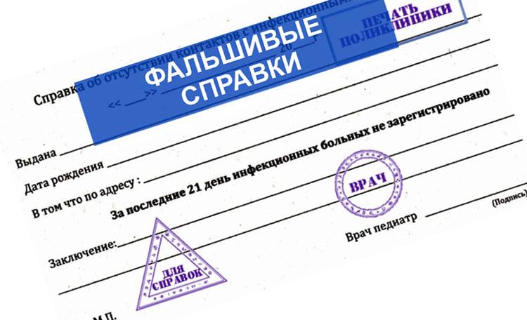 Балаковские полицейские рассказали, как мошенники продают фальшивые справки о прививке от ковида