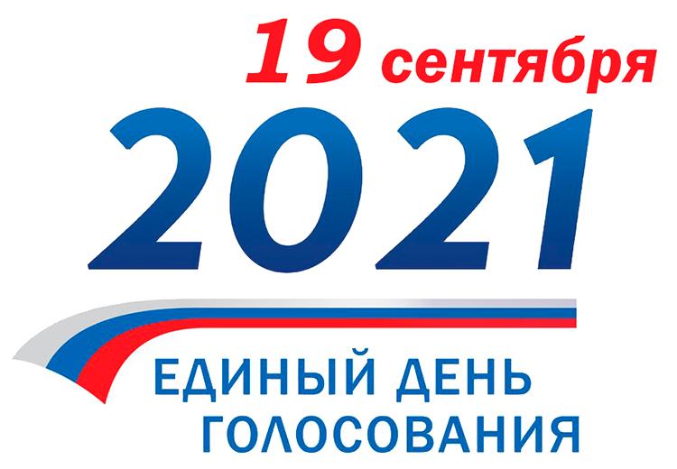 Выборы в Госдуму: расценки на размещение